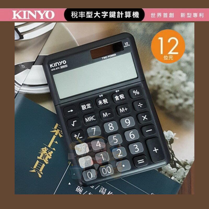 《大信百貨》KINYO KPE-675 稅率計算機 12位元 會計 太陽能計算機