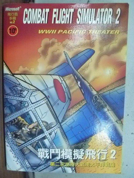 【書寶二手書T6/電玩攻略_IBS】戰鬥模擬飛行2