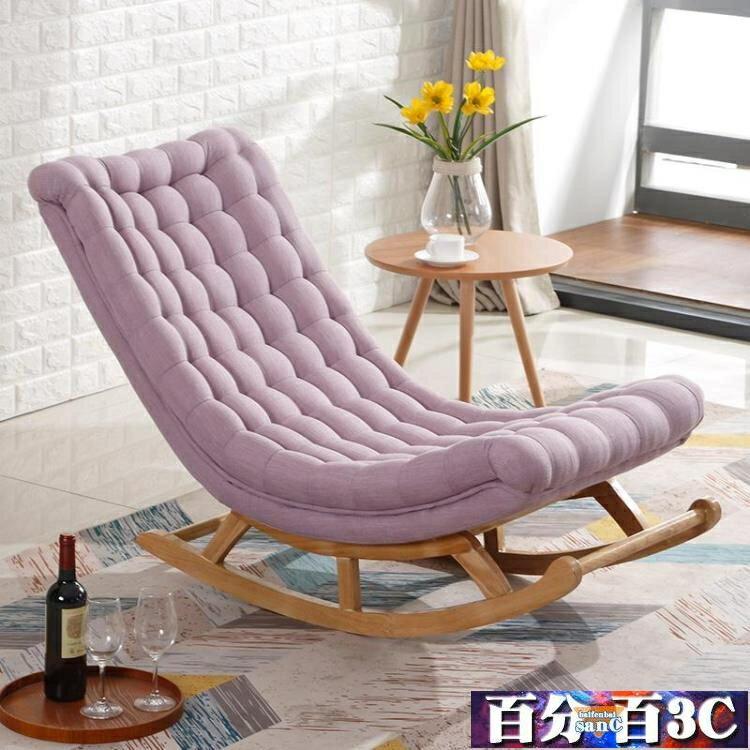搖椅 懶人沙發家用休閒創意陽台躺椅成人搖搖椅辦公室午睡逍遙椅老人椅 WJ