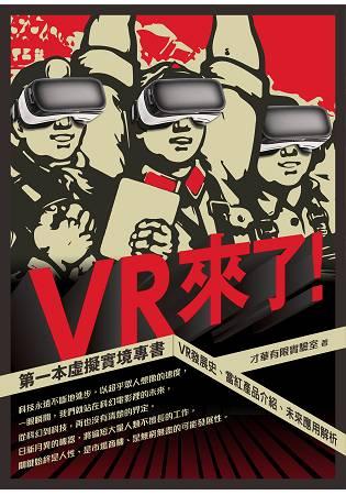 VR來了!第一本虛擬實境專書:VR發展史、當紅產品介紹、未來應用解析 0