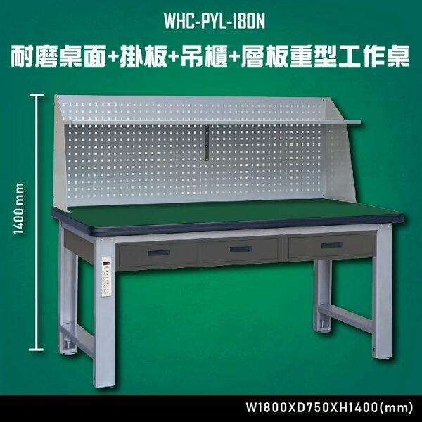 【台灣大富】WHC-PYL-180N耐磨桌面-掛板-吊櫃-層板重型工作桌辦公家具台灣製工作桌零件櫃抽屜櫃