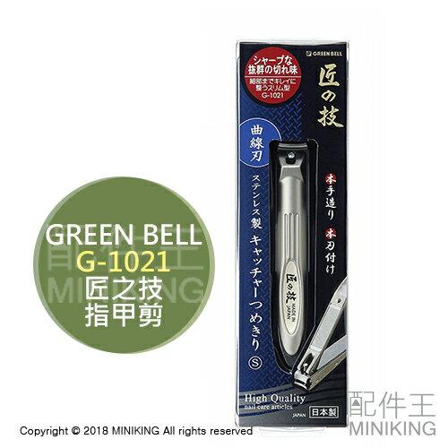 【配件王】現貨日本製匠之技GreenBell綠鐘G-1021曲線刃指甲刀指甲剪不鏽鋼
