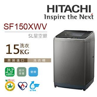 HITACHI 日立 15公斤 變頻洗衣機 SF150XWV