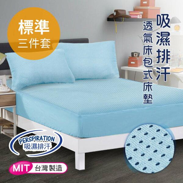 吸濕排汗超透氣雙人床包三件組✤朵拉伊露✤