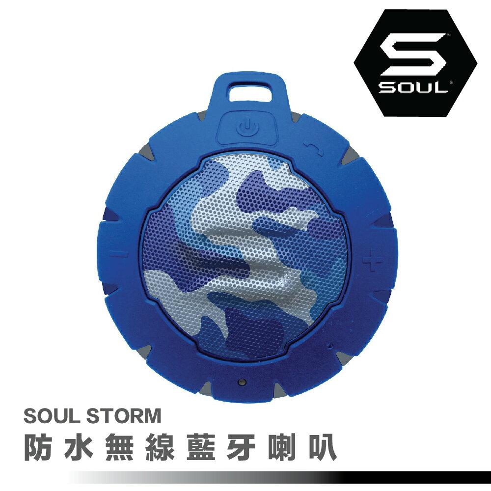 <br/><br/>  SOUL STORM 防水無線藍牙喇叭 - 迷彩藍 (台灣公司貨)<br/><br/>