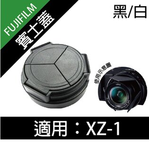 全新現貨@攝彩@OLYMPUSXZ1XZ-1XZ2XZ-2CASIOEX10相機專用三片式自動鏡頭蓋