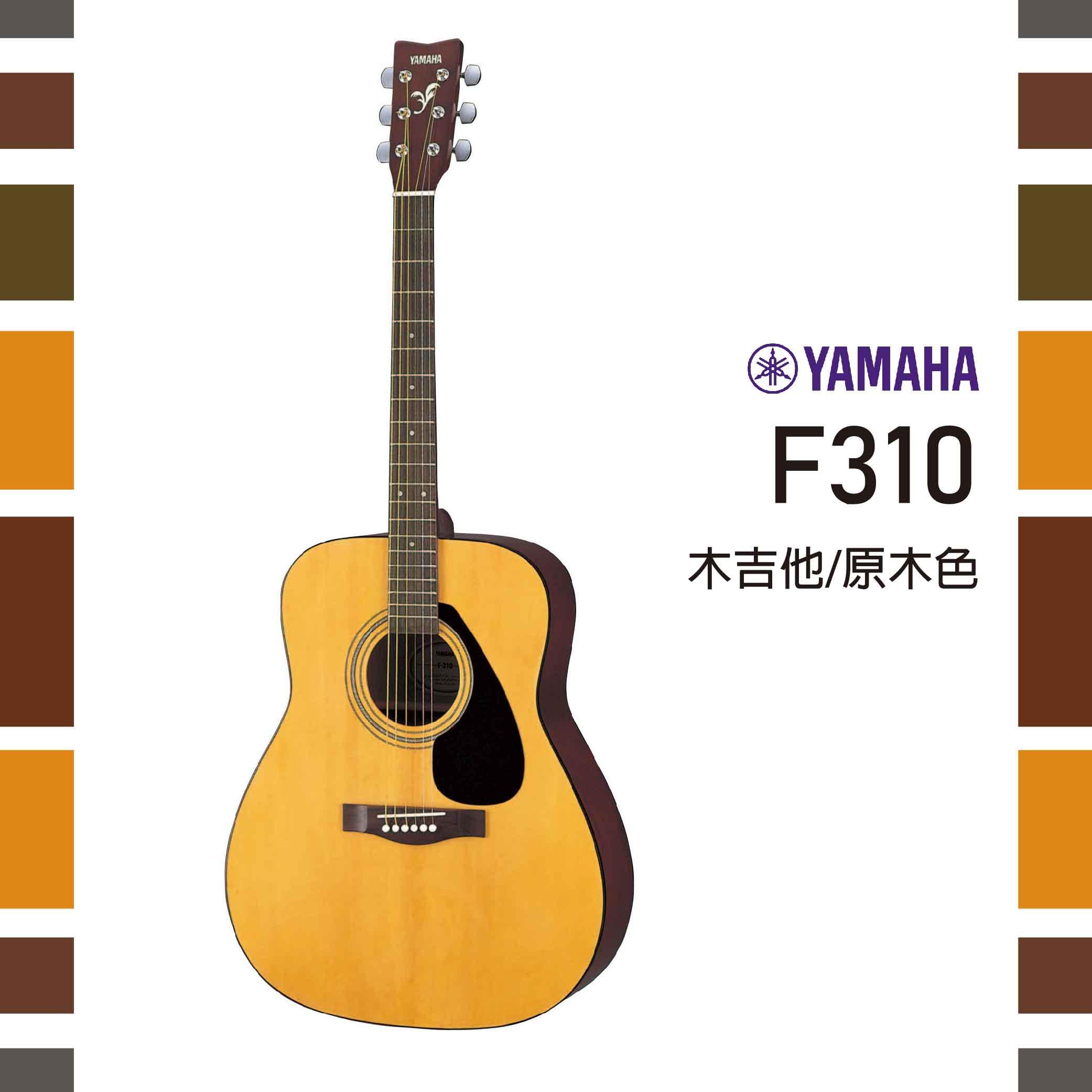 【非凡樂器】YAMAHA F310/木吉他/原木色/初學者推薦款/公司貨保固
