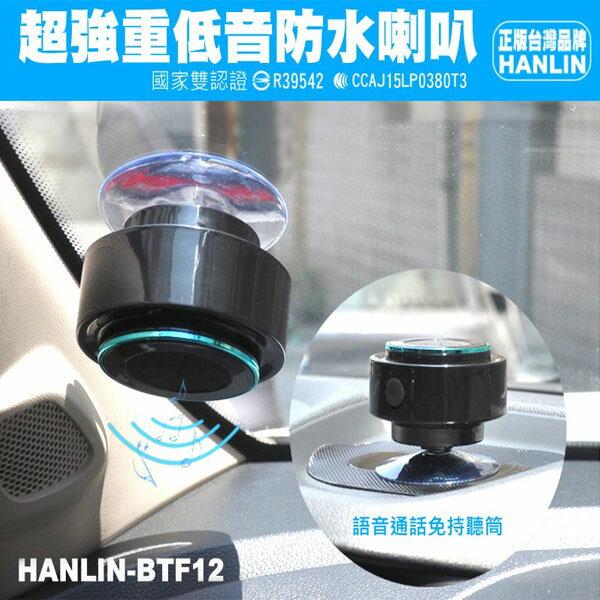 影音介紹 HANLIN~BTF12 藍芽喇叭 小音箱 IP67 可潛水1M 防水7級 震撼