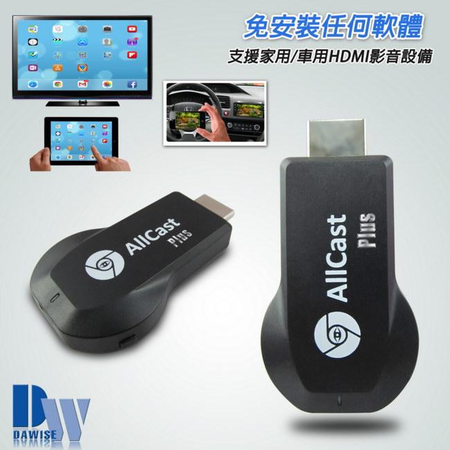Allcast 高清款 無線影音鏡像投影器(加送2大好禮)