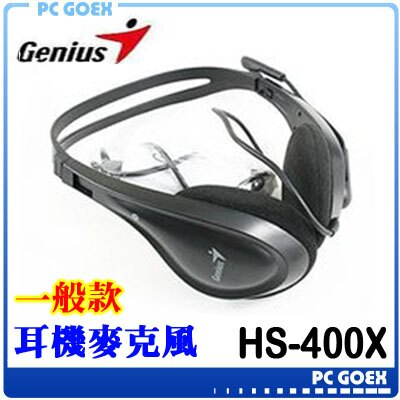 <br/><br/>  ☆pcgoex 軒揚☆  Genius 昆盈 HS-400X 耳機麥克風<br/><br/>