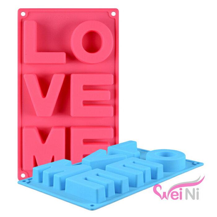 wei~ni 矽膠模 love me 字母 蛋糕模 矽膠模具 巧克力模型 冰塊模型 餅乾模