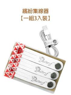 泰樂福購物網:繽紛真皮集線器(白色)→現貨實用鈕扣捲線器