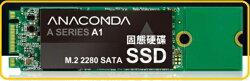 ANACOMDA 巨蟒 侵略入門款 A1 M.2 2280 240G SSD 傳輸介面SATA III 6Gbps,向下兼容 SATA II