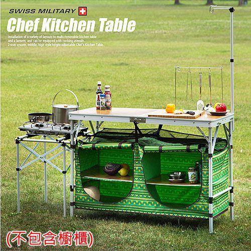 【露營趣】中和 送化妝包 SWISS MILITARY 輕便型行動廚房 料理桌 BBQ燒烤桌 廚桌 S3T3U015