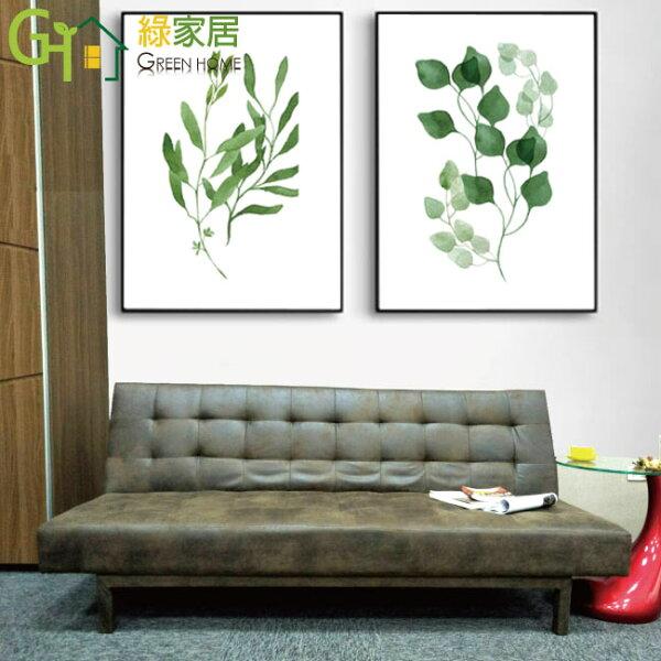 【綠家居】波比工業風仿舊皮革沙發沙發床(展開式椅身設計)