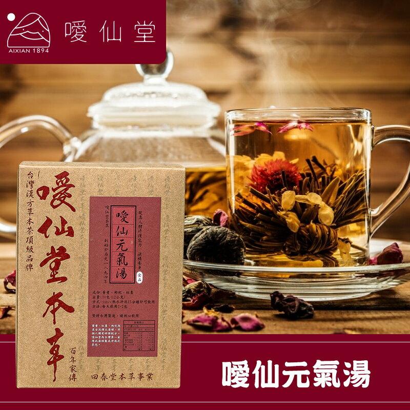 【噯仙堂本草】噯仙元氣湯-頂級漢方草本茶(沖泡式) 16包