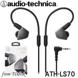 志達電子 ATH-LS70日本鐵三角 雙動圈單體 A2DC可換線式 入耳式耳機 台灣鐵三角公司貨 ATH-IM70 新版