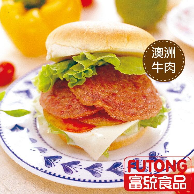 【富統食品】牛肉漢堡排20片