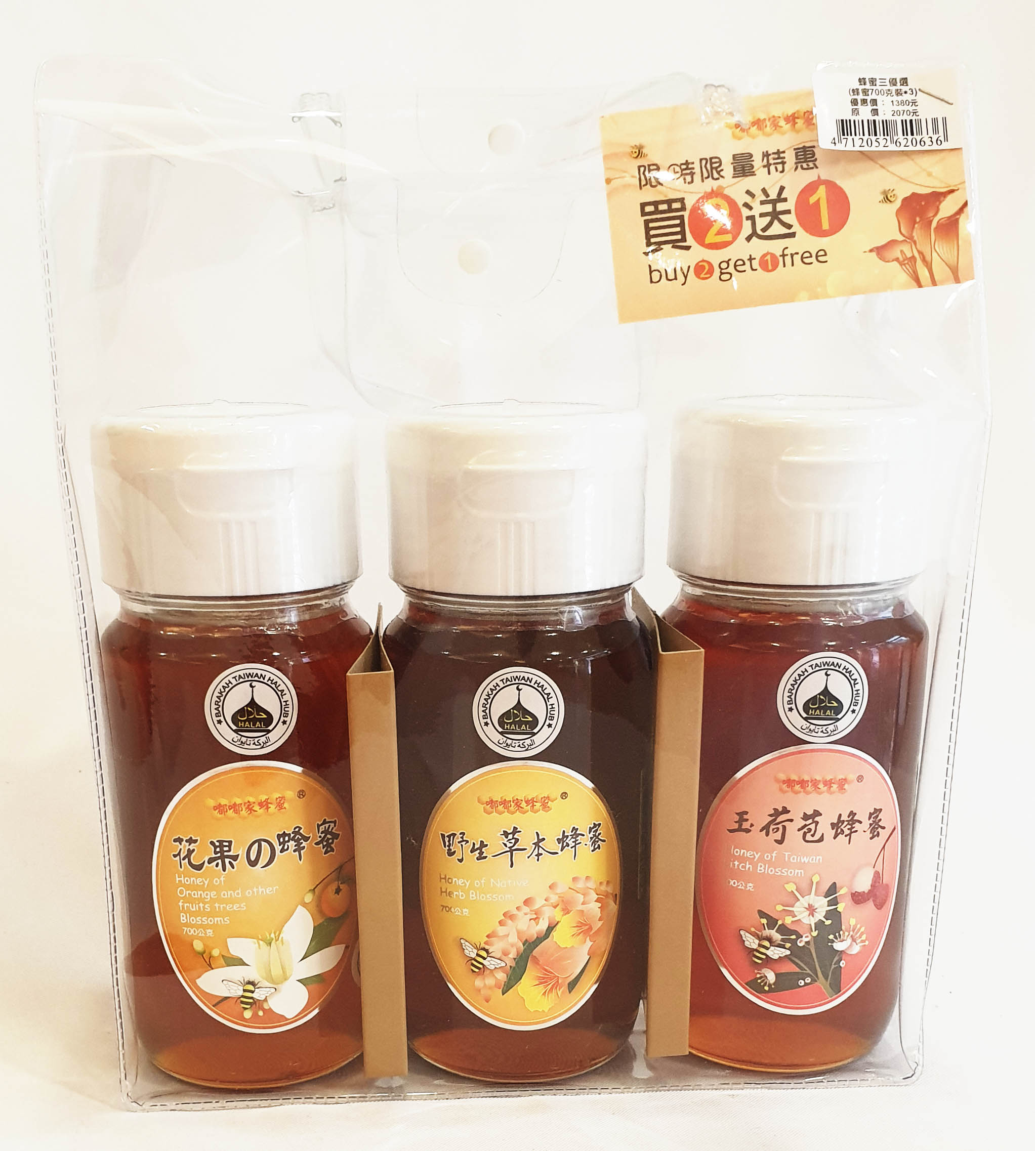 買二送一 嘟嘟家蜂蜜 花果蜂蜜 草本蜂蜜 玉荷包蜂蜜 (產地台灣)