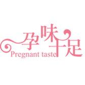 孕味十足孕婦裝哺乳衣