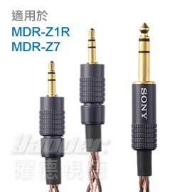 【曜德★SONY好禮回饋】SONY MUC-B20SB1 耳機用更換導線 適用於 MDR-Z1R、Z7 ★免運★送收納盒+經典銅牌對杯★