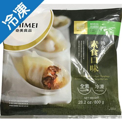 奇美冷凍素食熟水餃 800G/包【愛買冷凍】