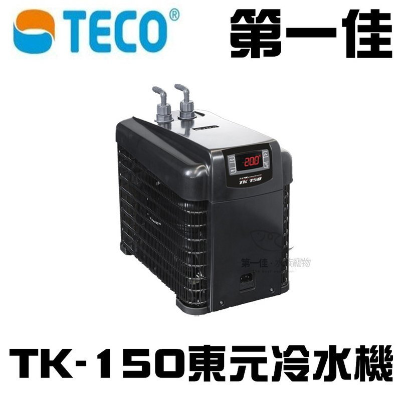 [第一佳水族寵物] 義大利TECO 東元冷卻機.冷水機 TK-150(1/8P) 免運