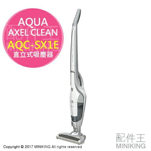【配件王】日本代購AQUAAXELCLEANAQC-SX1E充電式吸塵器無線旋風吸塵器另AQC-LX1E