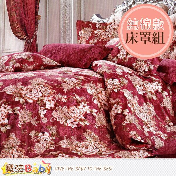 純棉5x6.2尺雙人床罩組 魔法Baby~w05008