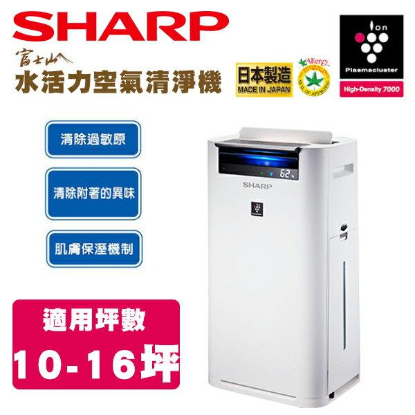 【限時下殺~加碼贈五月天一卡通】SHARP夏普水活力空氣清淨機【KC-JH70T-W】日本原裝