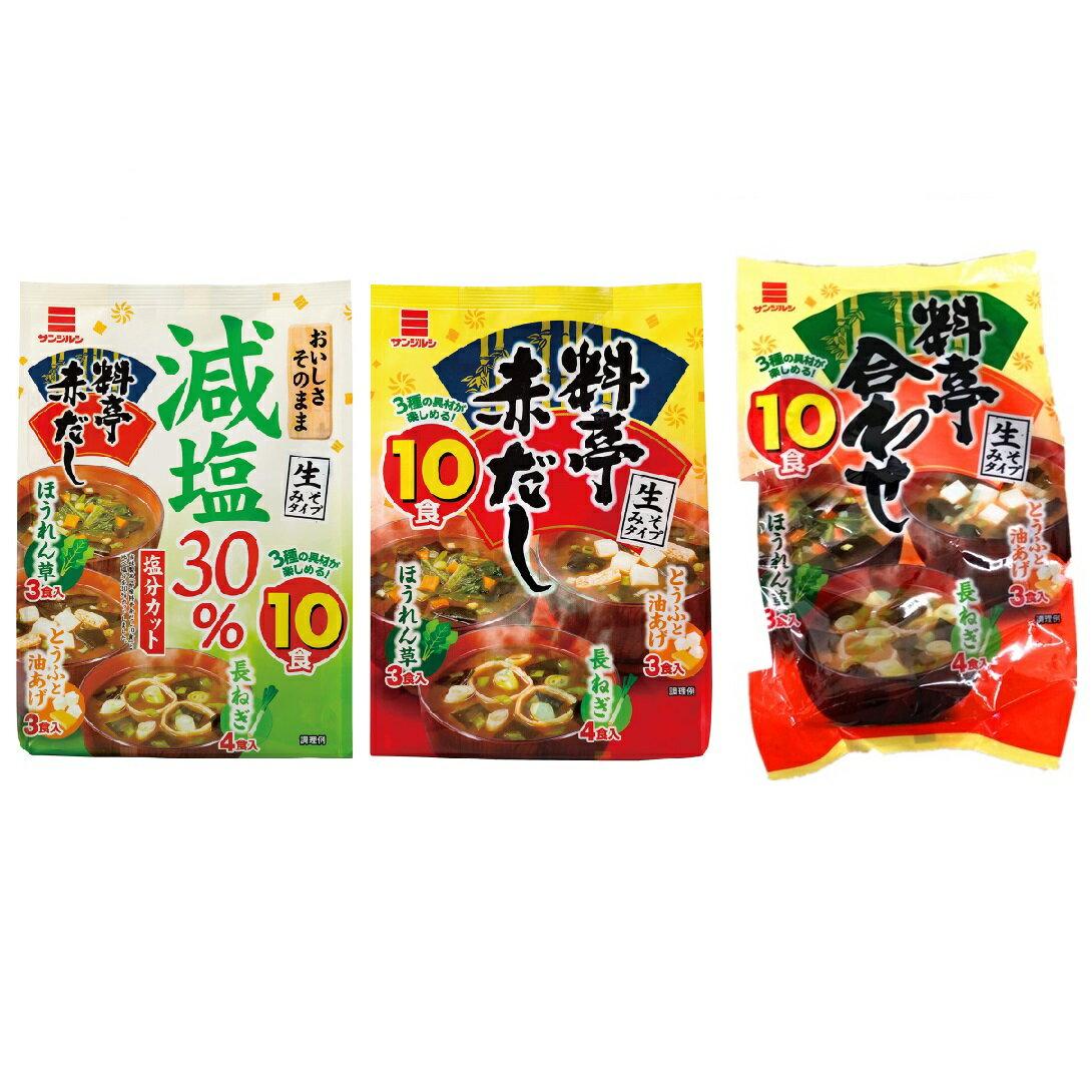 【江戶物語】SANJIRUSI 三印 10食 料亭味噌湯 減鹽 綜合味噌湯 赤味噌湯 日本進口 即席-速食 即食湯品