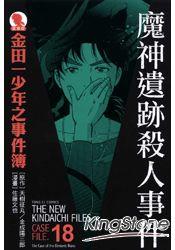 金田一少年之事件簿 愛藏版 18:魔神遺跡殺人事件