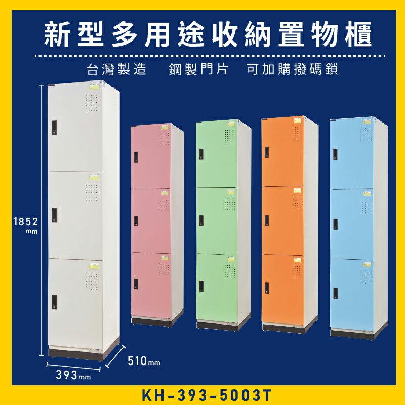 【MIT】大富 新型多用途收納置物櫃 KH-393-5003T 收納櫃 置物櫃 公文櫃 多功能收納 密碼鎖 專利設計