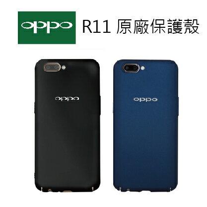 [滿3000加碼送15%12期零利率]正原廠盒裝促銷OPPOR11原廠保護殼-寶藍色黑色