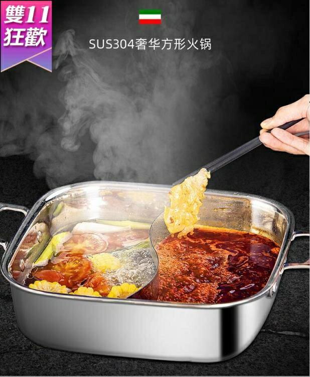 304不銹鋼鴛鴦鍋火鍋鍋加厚電磁爐專用涮鍋火鍋盆大容量火鍋家用ATF