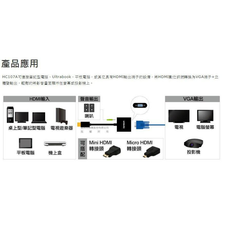 Uptech登昌恆 HC107A HDMI轉VGA轉換器 HDMItoVGA 訊號轉換器 3