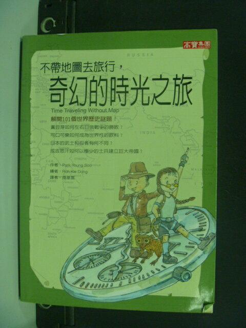 【書寶二手書T5/旅遊_NIB】不帶地圖去旅行奇幻的時光之旅_南基雲, PARK YOUNGS