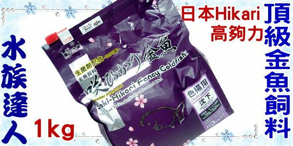 【水族達人】日本Hikari 高夠力 《頂級金魚飼料 1kg》