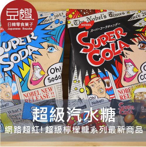 【豆嫂】日本零食 NOBEL 超級汽水糖(可樂/蘇打/檸檬)