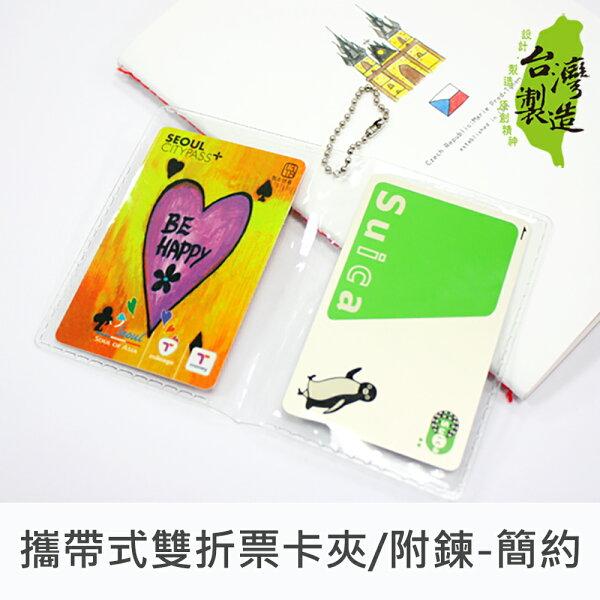 珠友NA-20097攜帶式雙折票卡夾證件夾出入証夾附鍊-簡約