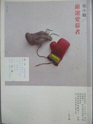 【書寶二手書T1/言情小說_NRO】嚴選愛慕者_張小嫻