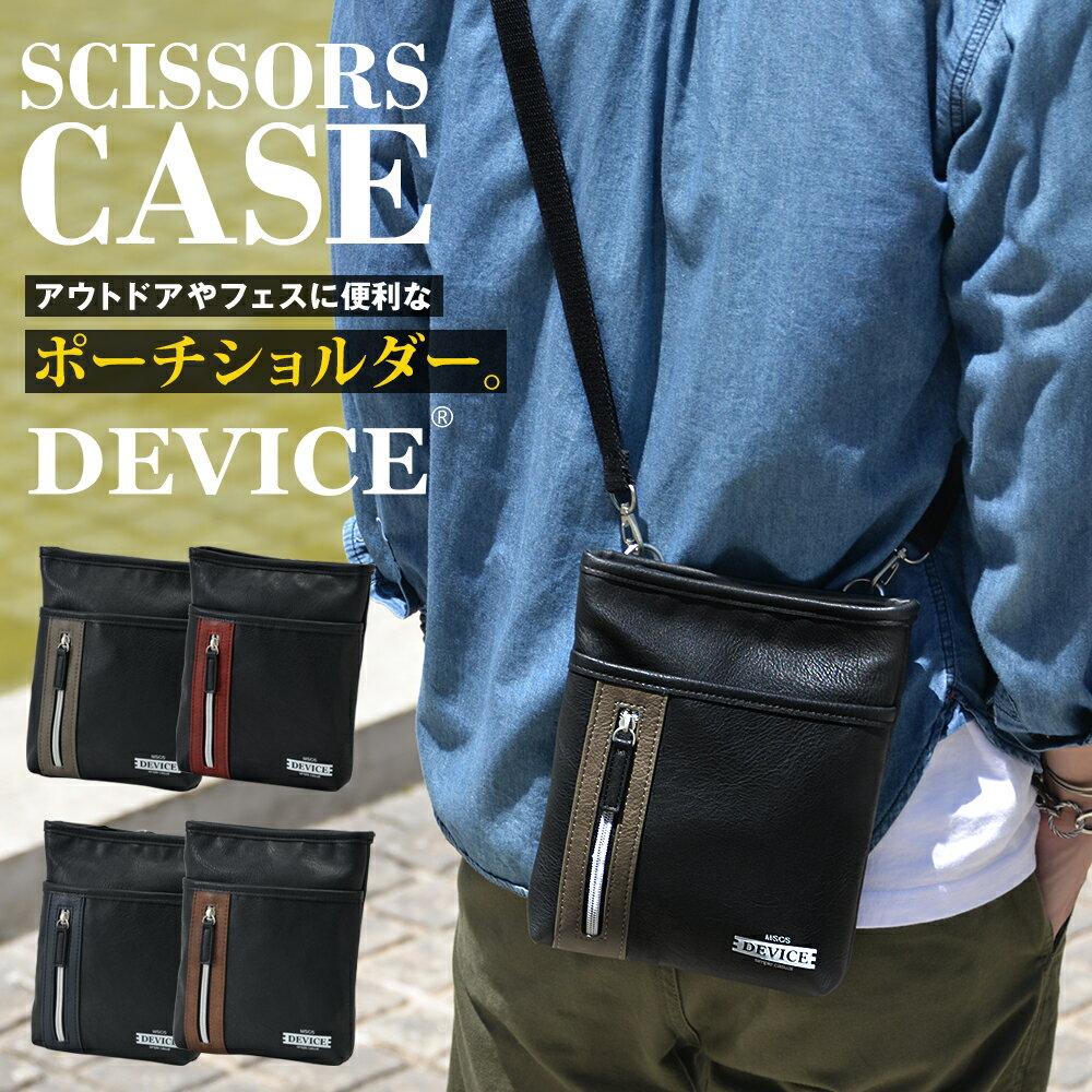 DEVICE 日本腰包 小掛包 雙色 日系潮包 美容師 剪刀包 皮帶腰包 腰掛/斜背兩用 旅行小包 DCG-70023-12