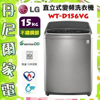 【LG 樂金】6MOTION DD直立式變頻洗衣機 不銹鋼銀 / 15公斤洗衣容量 WT-D156VG 原廠保固 NFC 雲端客製洗衣行程