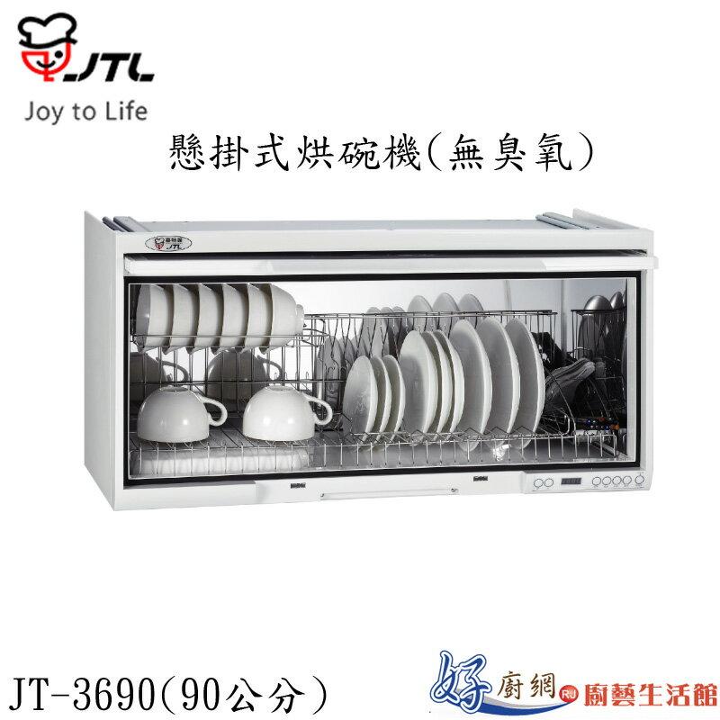 JT-3690-懸掛式烘碗機(無臭氧)