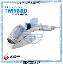 【日本TWINBIRD】手持式離子蒸氣熨斗SA-4085TWW【熨燙/掛燙兩用設計】【恆隆行授權經銷】