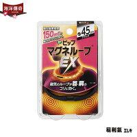 【海洋傳奇】【現貨】 日本ピップ マグネループ  EX 磁力項圈黑色加強版 -45cm/ 50cm/ 60cm 0