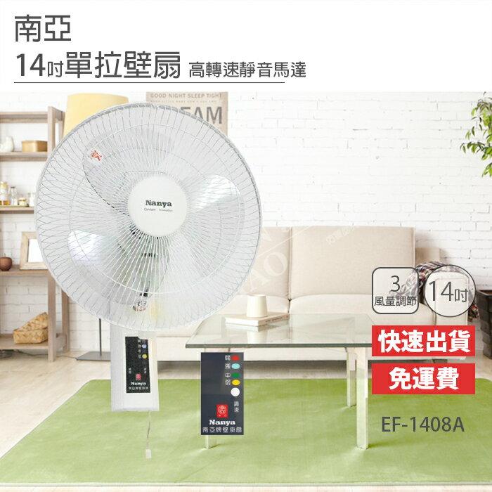 <br/><br/>  【南亞牌】MIT 台灣製造14吋靜音型單拉壁掛扇 EF-1408A<br/><br/>