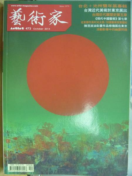 【書寶二手書T9/雜誌期刊_XCS】藝術家_473期_台灣近代美術於東京展出等
