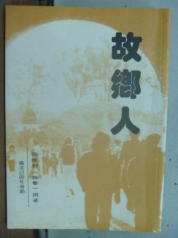 【書寶二手書T7/短篇_HNZ】故鄉人_張振郁