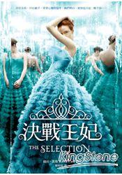 樂天書城:決戰王妃
